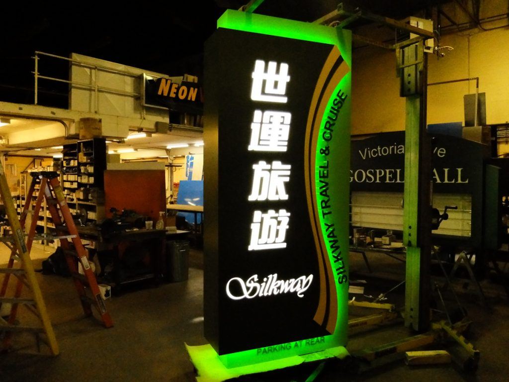 Silkway free standing pylon sign illuminated